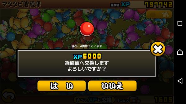 種は5000XP