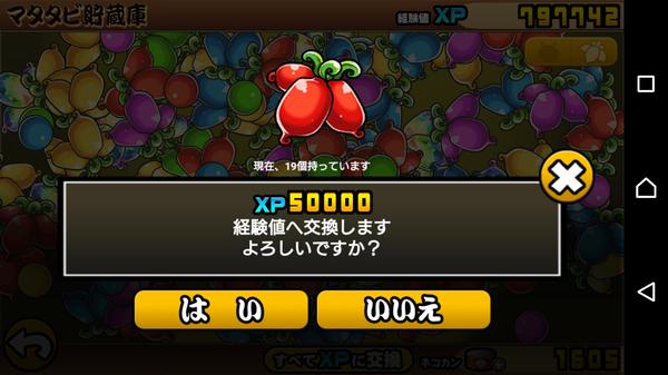 マタタビは50000Xp