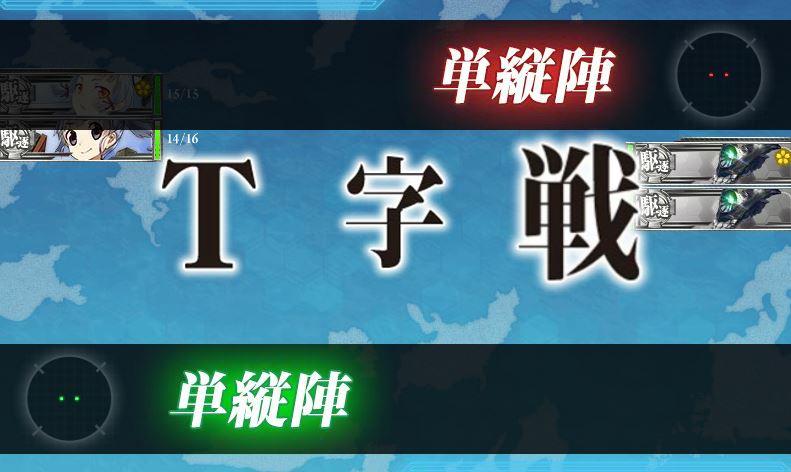 艦これT字戦