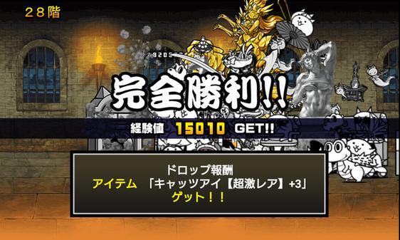 完全勝利!