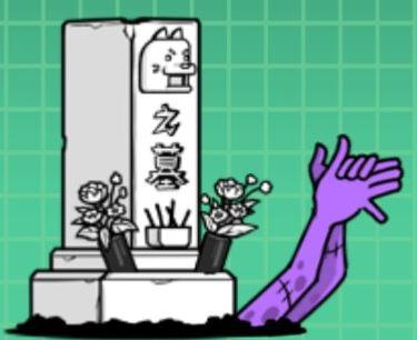 墓手花子の倒し方と対策